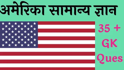 America Most Important GK Ques And Ans In Hindi pdf - GyAAnigk