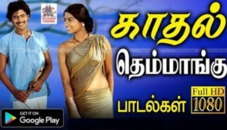 Love themmangu songs | Music Box