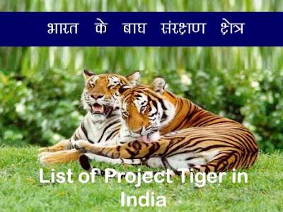 भारत के प्रोजेक्ट टाईगर