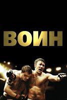 Воин фильм 2011