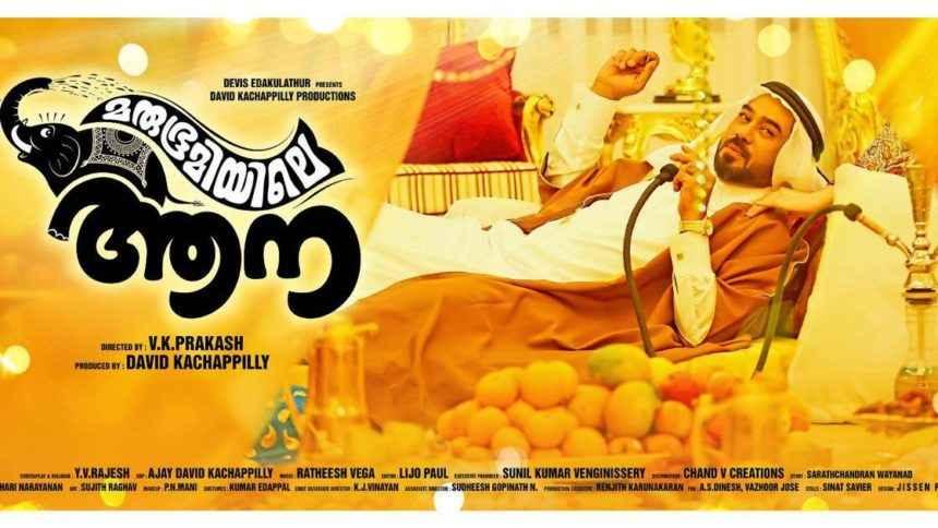 Marubhoomiyile Ana (2016) Malayalam WebRip X264 1CD 700MB