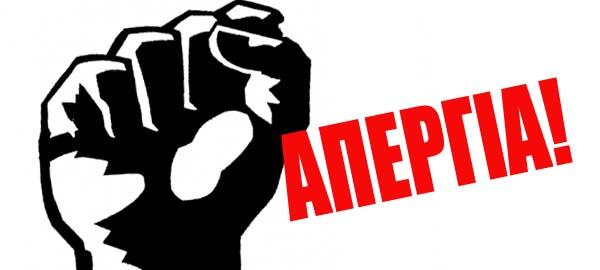 Σωματείο Ιδιωτικών Υπαλλήλων Αργολίδας: Κάτω τα χέρια από το δικαίωμα στην απεργία, την οργάνωση, τη συλλογική πάλη και δράση