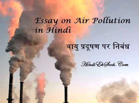 Essay on Air Pollution in Hindi, Air Pollution Par Nibandh, वायु प्रदूषण पर निबंध