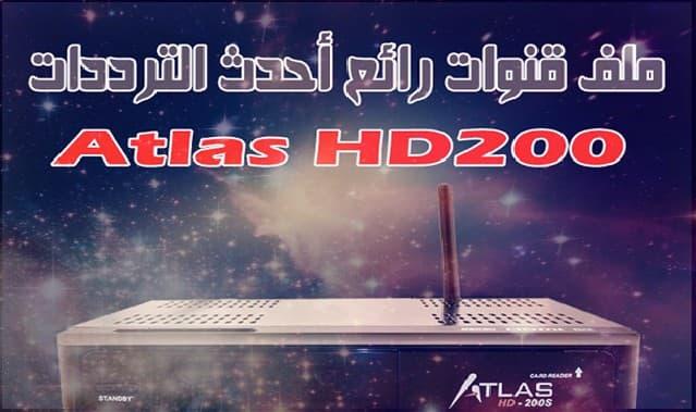 ملف القنوات ATLAS HD 200S باحدث الترددات