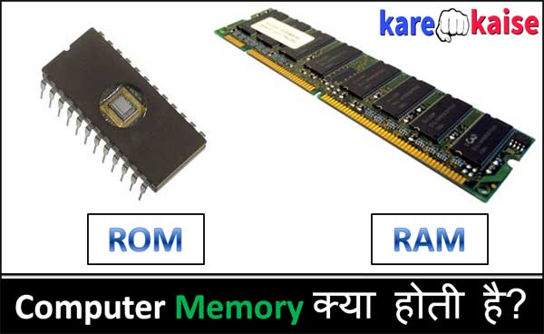 compute-memory-in-hindi-me-jane