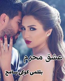 رواية عشق محرم الجزء العاشر
