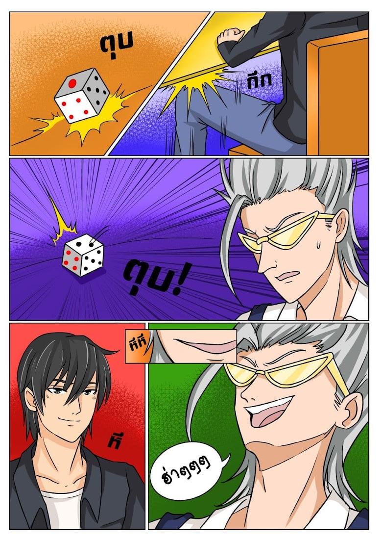 Gambit the Spirit - หน้า 9