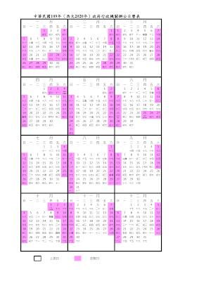 中華民國一百零九年政府行政機關辦公日曆表
