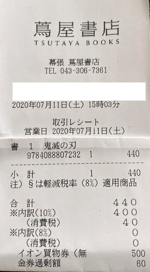 幕張 蔦屋書店 2020/7/11 のレシート