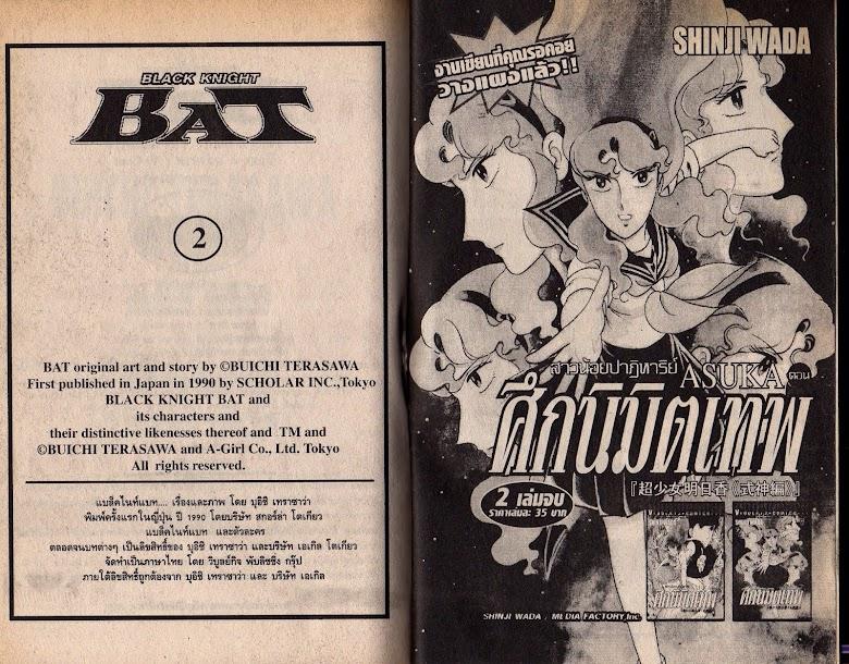 Black Knight Bat - หน้า 80