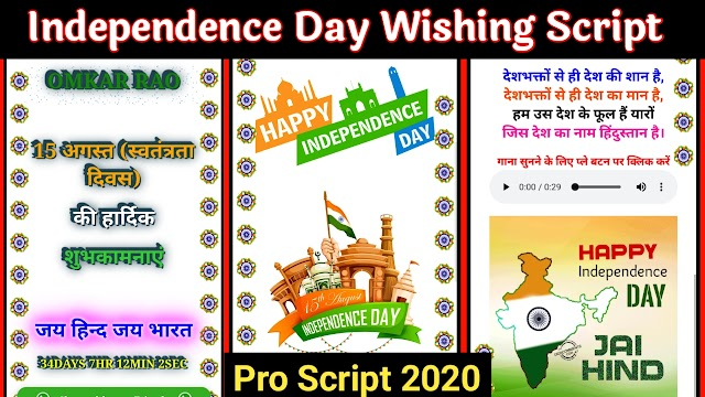 Happy Independence Day Wishing Script For Blogger Free Download