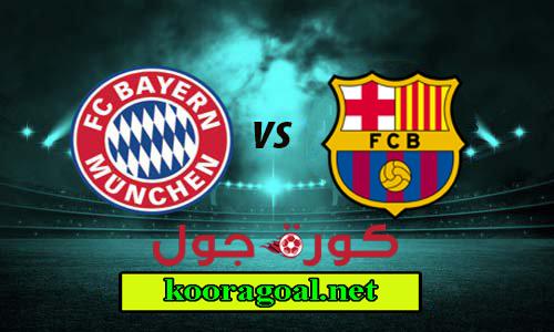 مشاهدة مباراة برشلونة وبايرن ميونخ بث مباشر اليوم 14-8-2020 في دوري ابطال اوروبا