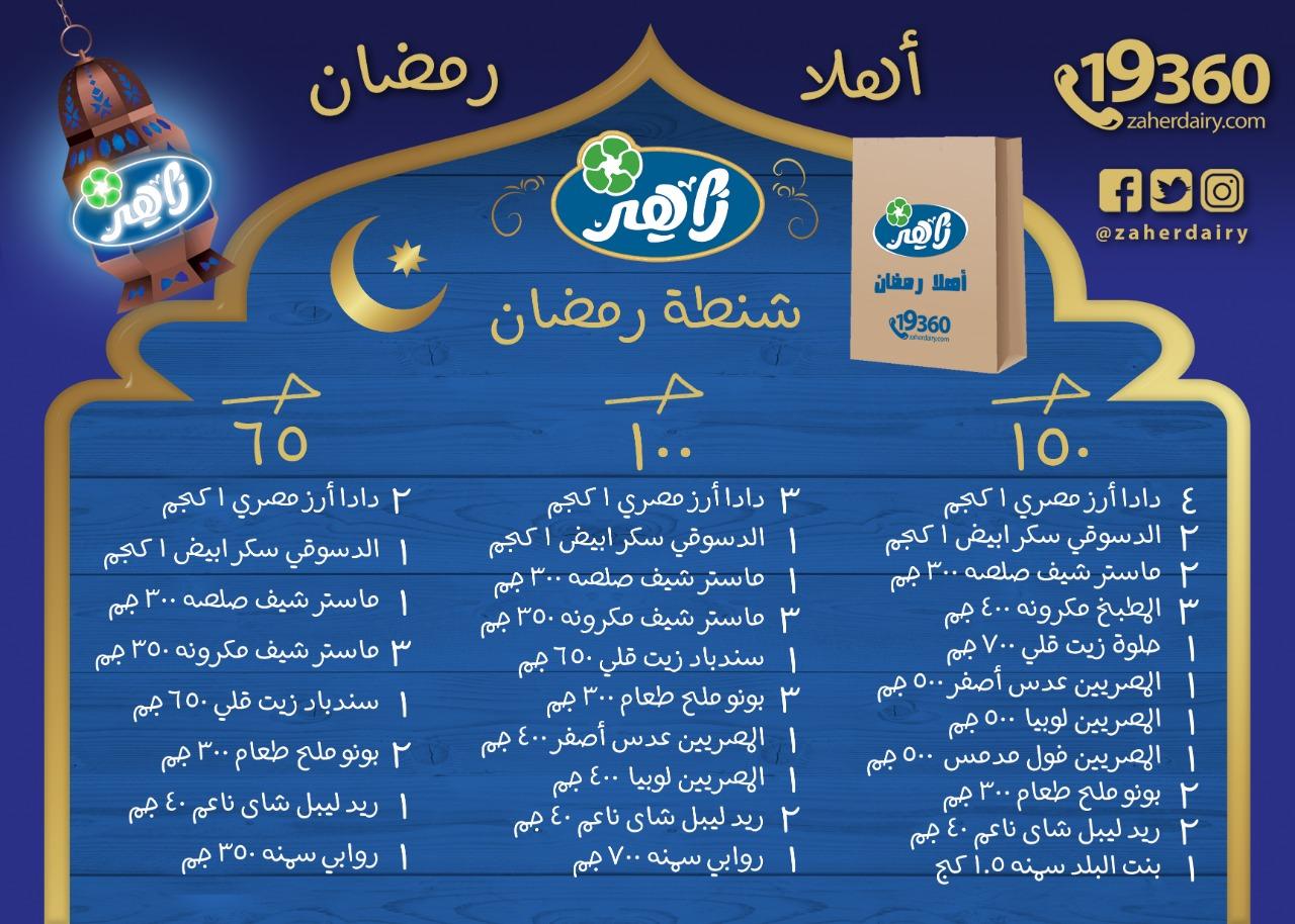 عروض كرتونة رمضان 2020 من البان زاهر
