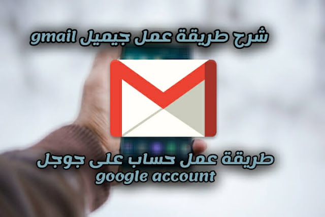 gmail - google account - حساب جوجل - جيميل