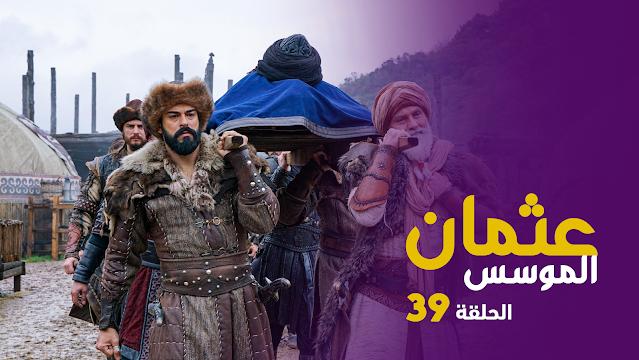 مسلسل المؤسس عثمان الحلقة 39 مترجمة للعربية - موقع دراما اونلاين