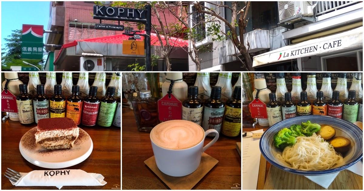 [台中西區]巷弄中的咖啡館(KOPHY),除了甜點及咖啡以外還有販售香菇雞湯麵,甜點及咖啡都在水準之上,喝下午茶的首選~                    晴晴の旅遊及食記