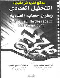 تحميل كتاب التحليل العددي وطرق حسابه العددية pdf ، كتب رياضيات