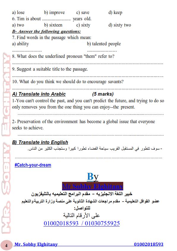 امتحان على الوحدة الاولى والثانية للغة الانجليزية طبقا للنظام الجديد للثانوية العامة 2021