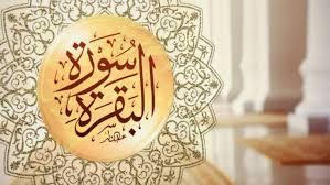 أهمية قراءة سورة البقرة في القرآن الكريم