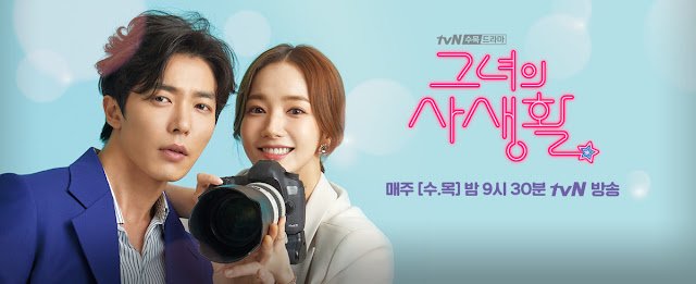 Her Private Life, 그녀의 사생활,