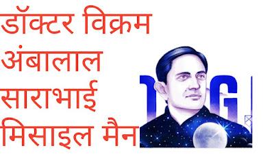 डॉ विक्रम साराभाई