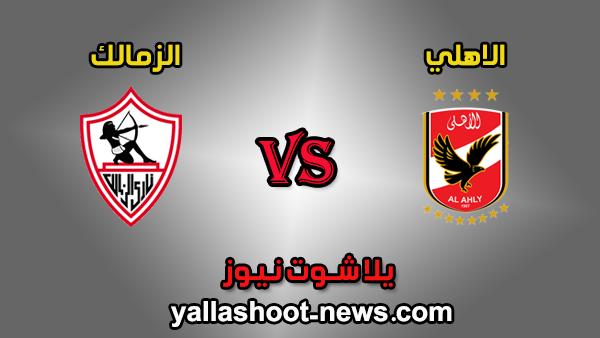 نتيجة مباراة الأهلي والزمالك اليوم في الدوري المصري القمة 118