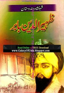 Sultan Zaheeruddin Babar By Aslam Rahi M.A
