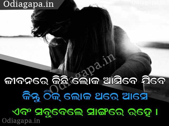 Odia Friendship Shayari