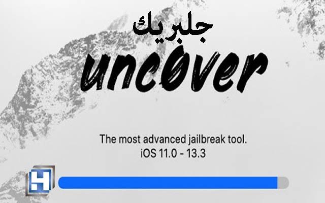 شرح جلبريك Unc0ver Jailbreak طريقة تحميله وتفعيله,جلبريك,جيلبريك,جلبريك انكفر,سيديا,تفعيل سيديا,جلبريك Unc0ver Jailbreak,Jailbreak,Unc0ver,Unc0ver Jailbreak,Cydia,Cydia Impactor,Apple,iPhone,iPad,iPod,ايفون,ايباد,ايبود,ابل,جل بريك