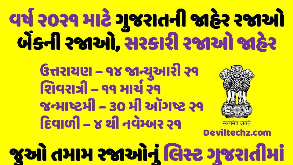 [Breaking News] Gujarat Public, Bank, Optional Holiday 2021 Dates Declared