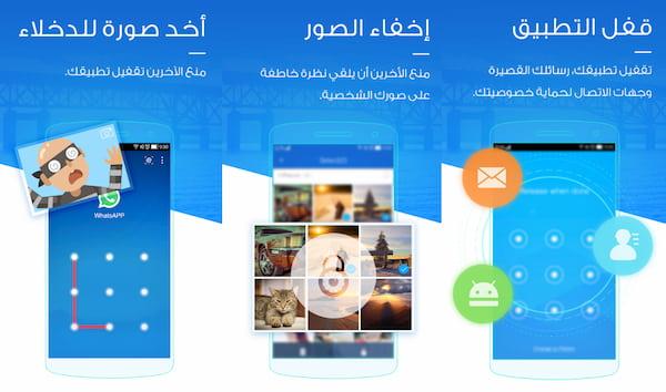 تحميل برنامج قفل التطبيقات للأندرويد لحماية الخصوصية وشرح الاستخدام