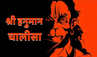 Hindi lyrics of Shree hanuman Chalisa Music, Song Shree hanuman Chalisa Hindi Lyrics, Music Shree hanuman Chalisa Hindi Lyrics, Hindi Lyrics Shree hanuman Chalisa Ka, Lyrics of Shree hanuman Chalisa ka Hindi m, Hindi Lyrics of Shree hanuman Chalisa m