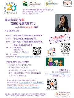 課程推介 : 聽覺言語治療網上課程 AVT-4A@Online