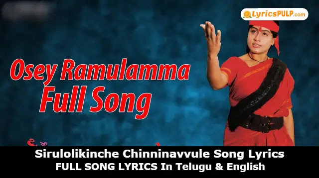 OSEY RAMULAMMA LYRICS In Telugu & English - OSEY RAMULAMMA Lyrics - Vijaya Shanti, Dasari Narayana Rao