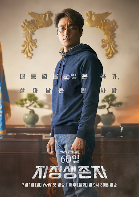 韓劇-60天指定倖存者-線上看