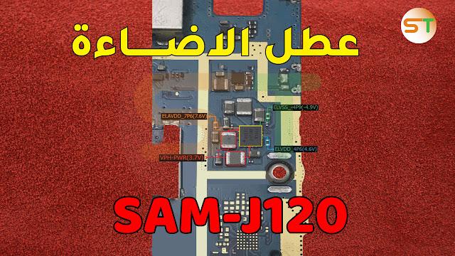 اصلاح عطل الاضاءة Samsung J1-J120 2016
