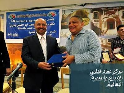 مركز عماد فطري للإبداع والتنمية الثقافية/ إعلان الدورة الثالثة  لمسابقة جائزة الشاعر عبدالناصر علام لشعر العامية المصرية 2020