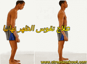 اقوى 5 تمارين علاج تقوس الظهر بالصور للرجال والنساء من الاخر