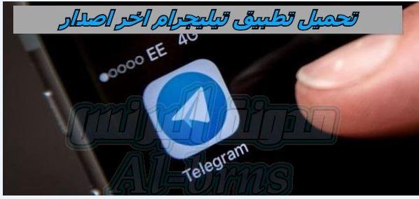 تحميل برنامج تيليجرام للاندرويد, تنزيل تطبيق تيليجرام للاندرويد, تحميل برنامج تيليجرام للاندرويد مجانا, تحميل برنامج تيليجرام للاندرويد apk, تحميل تطبيق تيليجرام اندرويد, تحميل برنامج تيليجرام اندرويد, تحميل برنامج تيليجرام عربي للاندرويد, تحميل تطبيق telegram للاندرويد, تحميل تطبيق telegram اندرويد, تحميل تطبيق تليجرام, تحميل تطبيق تليجرام اخر اصدار, تحميل تطبيق تليجرام للاندرويد, تنزيل برنامج telegram للاندرويد, تنزيل برنامج telegram للايفون, تنزيل برنامج telegram messenger, تنزيل برنامج تليجرام مجانا,