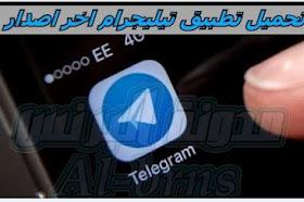 تحميل تطبيق تيليجرام اخر اصدار للاندرويد