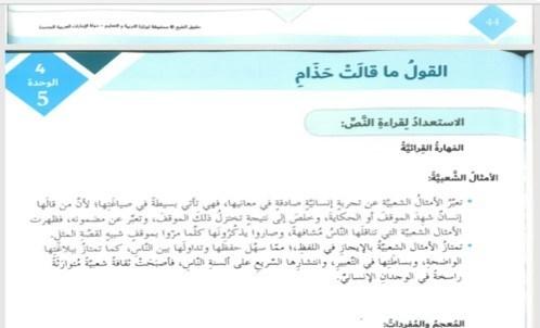 حل درس إن القول ما قالت حذام لغة عربية