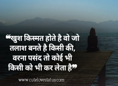 heart touching lines for life hindi