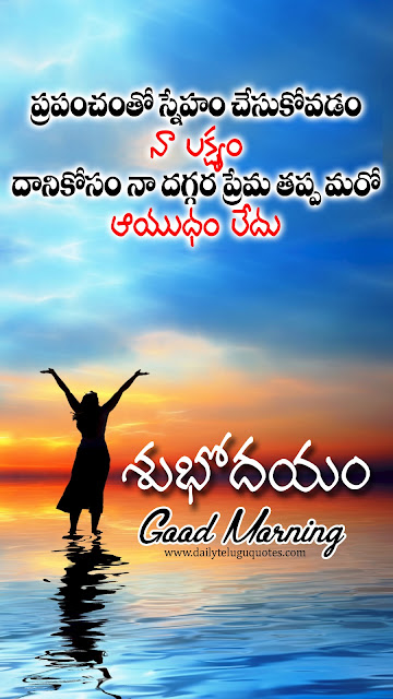 good-morning-mobile-hd-wallpaper-telugu-quotes-greetings-wishes-pics