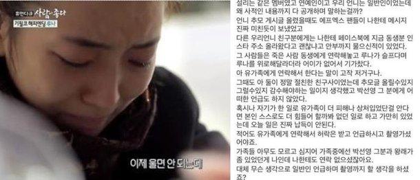 Luna televizyonda ev arkadaşının vefatını açıkladı, merhumun ailesi sinirlendi