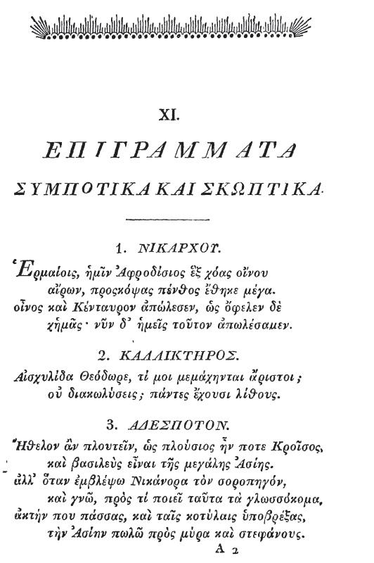 Anthologia graeca ad palatini - Ελληνική Ανθολογία