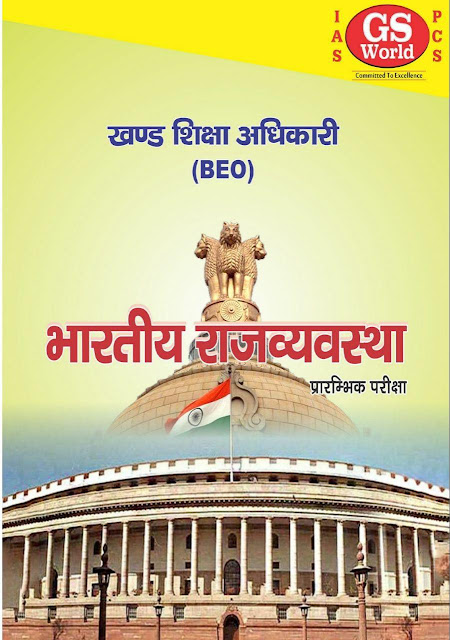 Indian polity : For All Competitive Exam Hindi PDF Book