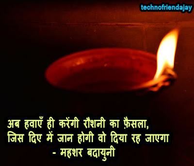hindi quotes for students