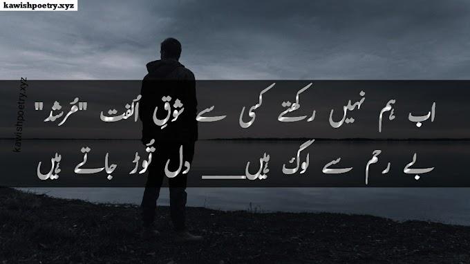 Dil Todne Wali Shayari In Urdu