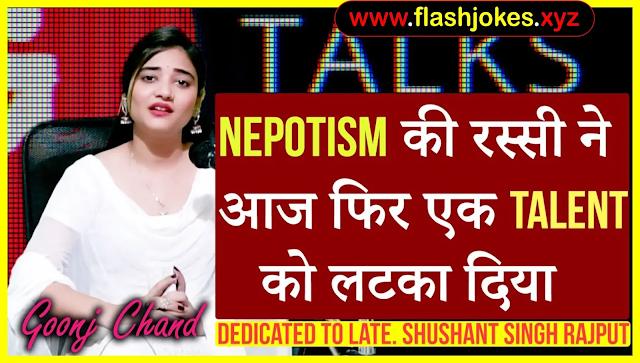 Nepotism Ki Rassi Ne Aaj Phir Ek Talent Ko Latka Diya | Goonj Chand | Poetry