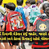 Gujarat Board announces Diwali vacation, find out from which date and how many days the vacation will last